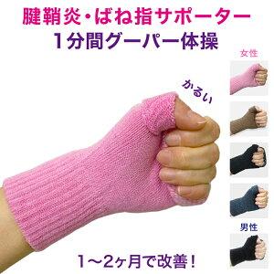 腱鞘炎 サポーター【リハビリ効果で改善】《1〜2ヶ月1分間グーパー体操で改善 筋肉強化》【片手用】手首サポーター 着圧サポーター 指サポーター 育児 抱っこ 親指 の 付け根 ばね指 バネ