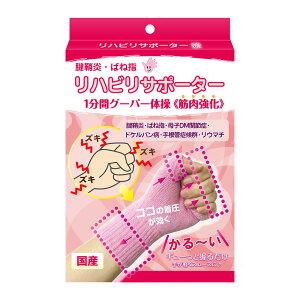 手の甲 サポーター(リハビリ効果で改善)《1分間グーパー 1〜2ヶ月で改善 筋肉強化》【両手用】 《世界初》手首 指 親指 手のひら 腱鞘炎 ばね指 マウス腱鞘炎 ドケルバン 母子CM関節症 脳梗