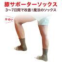 膝が痛い サポーター 高齢者 膝 サポーター 、膝の響きを軽減 、変形性膝関節症、ひざサポーター、サポーター 膝痛、関節痛【膝革命ソックス】膝かるソックス