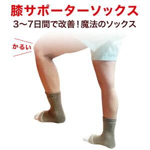 膝 サポーター 【3〜7日履くだけで改善】膝の響きを軽減 、変形性膝関節症、膝が痛い高齢者 膝に水が溜まるひざサポーター、サポーター 膝痛、関節痛【膝革命ソックス】膝かるソックス