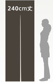 ロング丈:ナチュラルハーフ【72cm×240cm】【85cm×240cm】