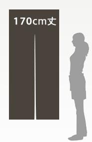 ナチュラルハーフ[72×170cm・85×170cm]のれん【送料無料(沖縄地域除く)】暖簾ノレン無地ロング丈シンプルナチュラルモダン北欧オシャレおしゃれ洋風和風リビング玄関階段店舗飲食店間仕切り収納目隠し冷房暖房冷暖房つっぱり棒大人気細身ln
