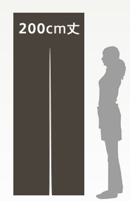 ナチュラルハーフ[72×200cm・85×200cm]のれん【送料無料(沖縄地域除く)】暖簾ノレン無地ロング丈シンプルナチュラルモダン北欧オシャレおしゃれ洋風和風リビング玄関階段店舗飲食店間仕切り収納目隠し冷房暖房冷暖房つっぱり棒大人気細身ln