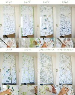 オパール暖簾シリーズ【85cm×150cm】【のれんおしゃれ】