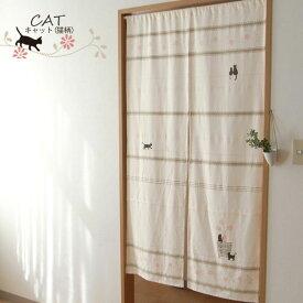【送料無料(沖縄地域除く)】のれん:ステッチ【85cm×150cm】キャット 動物 ネコ ねこ 黒猫 暖簾 インテリア