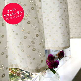 "For the window order Café ""(Okinawa), Yokohama-60-100 cm width x 30 ~ 84 cm length: order Cafe curtains!"