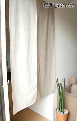 ナチュラルハーフ【72cm幅・85cm幅×150cm丈】:のれん(暖簾)