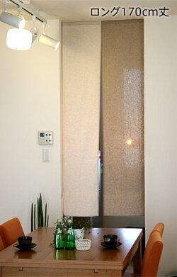 ロング丈:ナチュラルハーフ【85cm×170cm】【72cm×170cm】