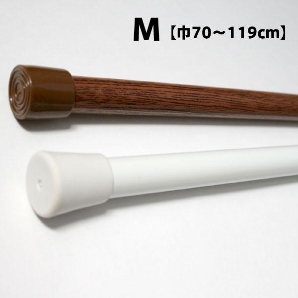 テンションポール(つっぱり棒)M【巾70〜119cm×2cm】【あす楽対応_】