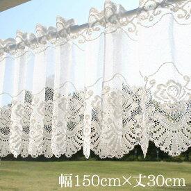 【メール便送料無料】カフェカーテン:ブローシェローズ【幅150cmx丈30cm】