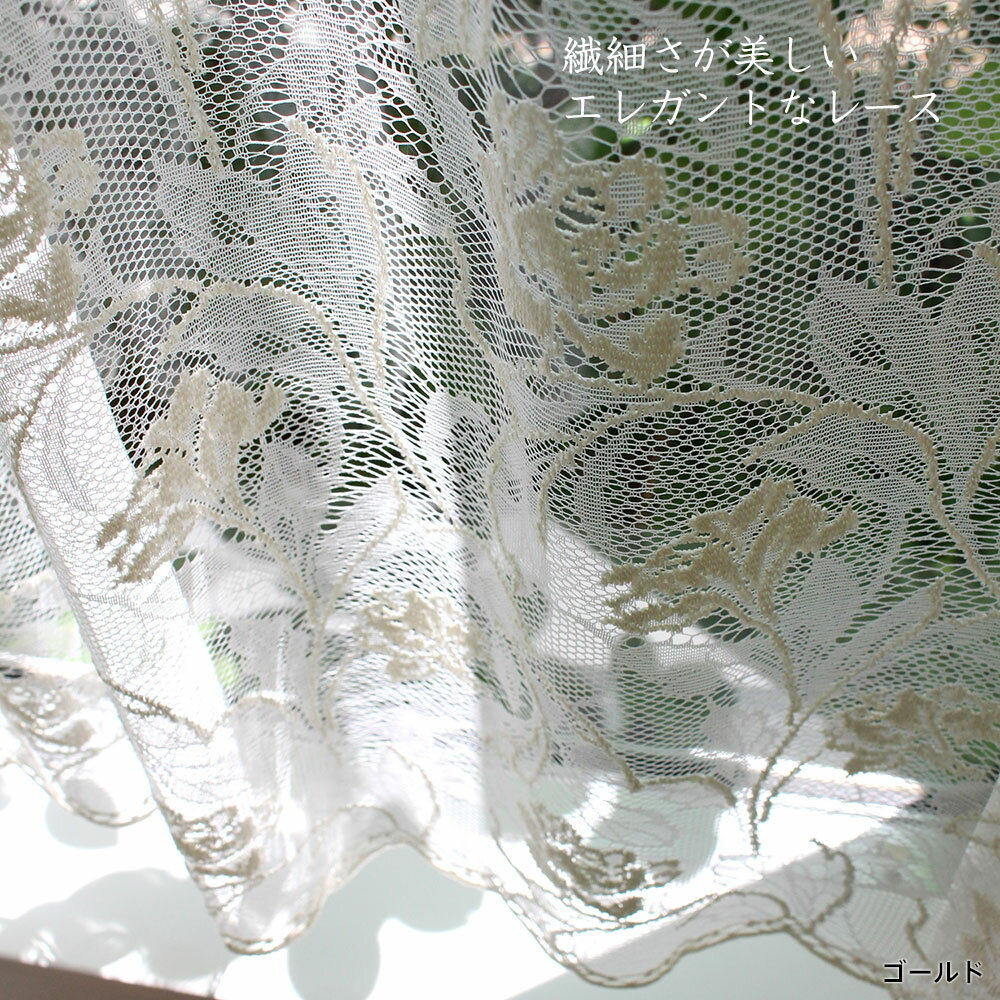 【メール便送料無料】カフェカーテン:エデン【150cm幅×70cm丈】:レースカフェカーテン
