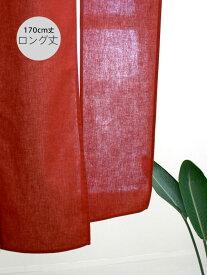 【あす楽対応_】和風ロング丈のれん:綿麻平織【72cm幅×170cm丈】【85cm幅×170cm丈】【72cm幅細身のれん】