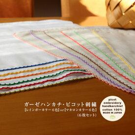 【メール便送料無料】ガーゼハンカチ・ピコット刺繍【レインボーカラー6色または、マカロンカラー6色】(6枚セット)33cm×33cm【日本製】