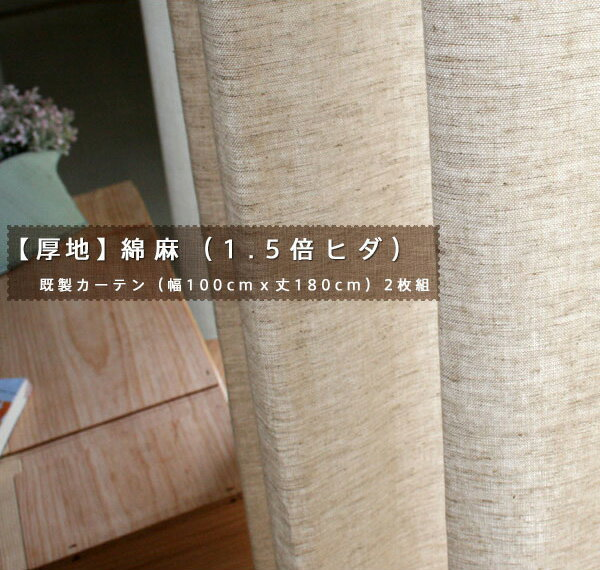 【送料無料】【厚地】綿麻(1.5倍ヒダ):既成カーテン(幅100cmx丈180cm)2枚組【新生活】