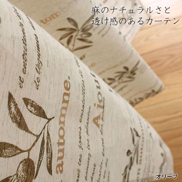 パネルカーテン:麻混オパール【105cm幅×180cm丈】【パネルカーテン特集】
