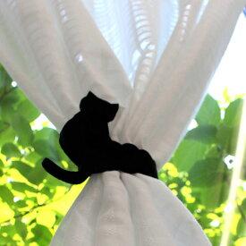 黒猫マグネットタッセル:ウシロ 23cm【2枚セット】TypeD【メール便送料無料】小窓カフェカーテン用マグネットタッセル