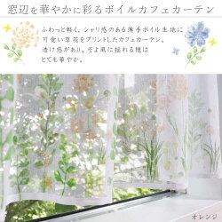 窓辺を華やかに彩るボイルカフェカーテン