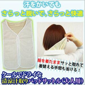 【メール便可】『クールでドライな清涼汗取りパッド サットル(大人用)』ガーゼ生地使用でお肌に優しい大人用の汗取りパッド。服を着たままサッと脱げて着替える手間も省けます。【RCP】