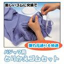 【メール便可】『パジャマ用とりかえゴムセット』バジャマやジャージ、スウェットパンツのゴムの取替えキット。便利なゴム通し付き。【RCP】
