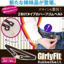 【メール便可】『ガーリーフィット ゴムベルト』編み込みがオシャレでかわいい!ベルトループ付のパンツにもループなしのスカートにも…