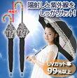 『紫外線から守るショート日傘』持ち手は伸縮式&軽量タイプで使いやすい日傘