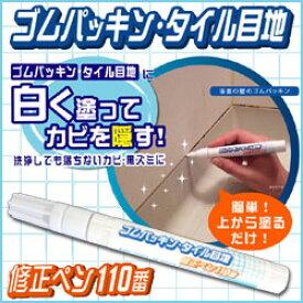 【メール便可】『ゴムパッキン・タイル目地 修正ペン110番』簡単!上から塗るだけ!洗浄しても落ちないカビ・黒ズミに![PC動画付]【RCP】