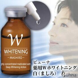 『ビューナ 薬用Wホワイトニング 白』超高濃度 薬用美容液!翌朝の肌で感じる美肌力[PC動画付]【RCP】