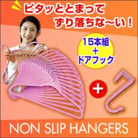 『NON SLIP ハンガー(15本組+ドアフック)』すべらない!!型崩れしない!とっても丈夫なスリムハンガー[PC動画付]【RCP】