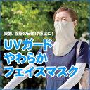 【メール便で送料無料】『UVガード やわらかフェイスマスク』顔面、首筋の日焼け防止に!気になる顔も紫外線対策!UV…