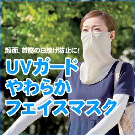 【メール便可】『UVガード やわらかフェイスマスク』顔面、首筋の日焼け防止に!気になる顔も紫外線対策!UVネックカバーにも!UVカット素材を使った大判フェイスマスク【RCP】