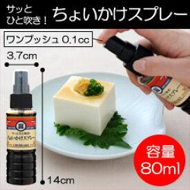『ちょいかけスプレー』醤油用減塩スプレー。しょうゆをサッとひと吹き!しょう油が細かい霧状に!焼き魚、お寿司、お刺身、炒飯、冷奴などに。[PC動画付]【RCP】