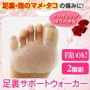 『足裏サポートウォーカー』足裏、指のマメ・タコの痛みに!【RCP】
