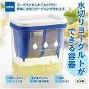 『水切りヨーグルトができる容器 ST-3000』ヨーグルトを美味しくアレンジ♪うれしい薬膳コメント入りレシピ付き【RCP】