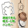 『連結できる帽子・小物ハンガー』帽子・ストールなど小物のちょい掛けに!