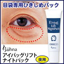 『ビューナアイバッグリフト ナイトパック』老け顔の原因、目袋のたるみに! 夜用引き締めパック【RCP】