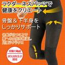 『津久田先生のラクダーネ スパッツ ロング』ギュッと着圧!足腰ラクラク!穿くだけで美脚効果もあり、吸汗性に優れたサラサラのはき心地【RCP】