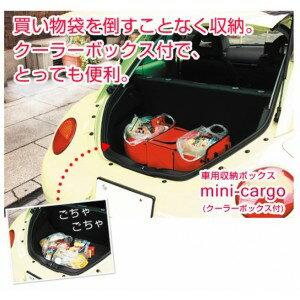 『車用収納ボックスmini-cargo (ミニカーゴ) AP-603115』車の運転中も荷物が倒れず、しっかり収納!クーラーボックス付でとっても便利【RCP】