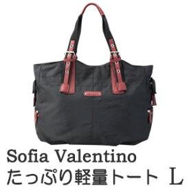『Sofia Valentino たっぷり軽量トート L』軽くて丈夫なポリエステル素材のトートバッグ。旅行やジム通いにも便利!【RCP】