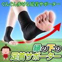 『縁の下の足首サポーター』ぐんぐん歩ける足首サポーター【RCP】