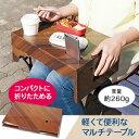 『軽くて便利なマルチテーブル』持ち運び簡単のミニテーブル。スポーツ観戦や車内、ピクニック、出張時などで大活躍【RCP】