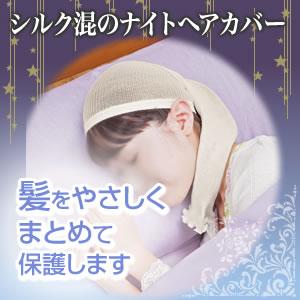 『シルク混のナイトヘアカバー』就寝中の髪をやさしくまとめて保護するヘアカバー【RCP】