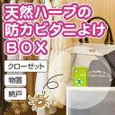 『天然ハーブの防カビダニよけBOX』クローゼットや物置、納戸に置くだけでハーブが防カビ、ダニよけ!【RCP】