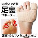 『丸洗いできる足裏サポーター』足裏・指のまめ・タコの痛みに!【RCP】