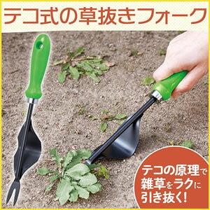 『テコ式の草抜きフォーク』 雑草を根っこから引き抜く!ガーデニングに、家庭菜園に、お庭のお手入れに!【RCP】