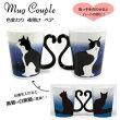 『マグカップル色変わり夜明けペアAR0604113』お湯を入れると猫のデザインが変わる不思議なペアマグカップ