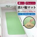 『サンコー お風呂洗い場マット ロング AF-45』薄くてズレにくいロングサイズの洗い場マット!!【RCP】
