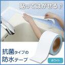 『抗菌すき間テープ4m ホワイト』お風呂や洗面台、流し台やトイレなどのすき間に汚れや水が侵入するのを防ぐ抗菌防水テープ【RCP】