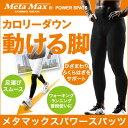 『メタマックスパワースパッツ』着圧を変えたテーピング編みが腰、太もも、ふくらはぎをサポート!【RCP】