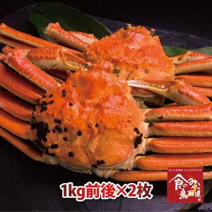 【ご予約】訳あり松葉ガニ(ボイル)特大サイズ2枚で2kg前後 1落ち程度 (ズワイガニ 姿 ずわい蟹 ずわいがに かに カニ 蟹)