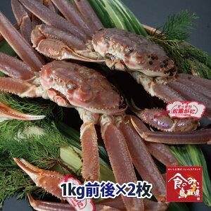 タグ付き特上松葉ガニ(活)特大サイズ2枚で2kg前後 送料無料(ずわい蟹 ずわいがに ズワイガニ かに カニ 蟹 生 松葉がに 姿 刺身)